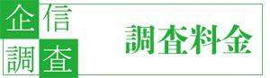 真悟探偵事務所企業信用調査料金リンクページ