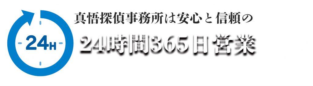 真悟探偵事務所24時間365日営業