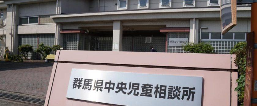 真悟探偵事務所県中央児童相談所
